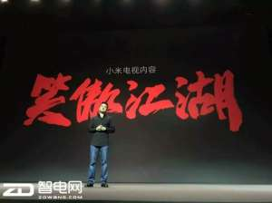 小米王川:小米电视正全速拥抱人工智能