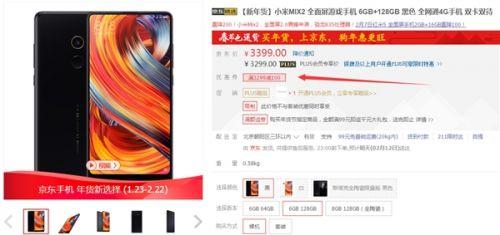 小米MIX 2手机:6GB+128GB 售价3199元